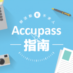 舉辦活動第一課:註冊/登入 Accupass,開啟你的活動精采生活!