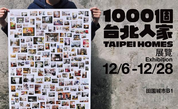 「1000個台北人家」展出行動!!!!