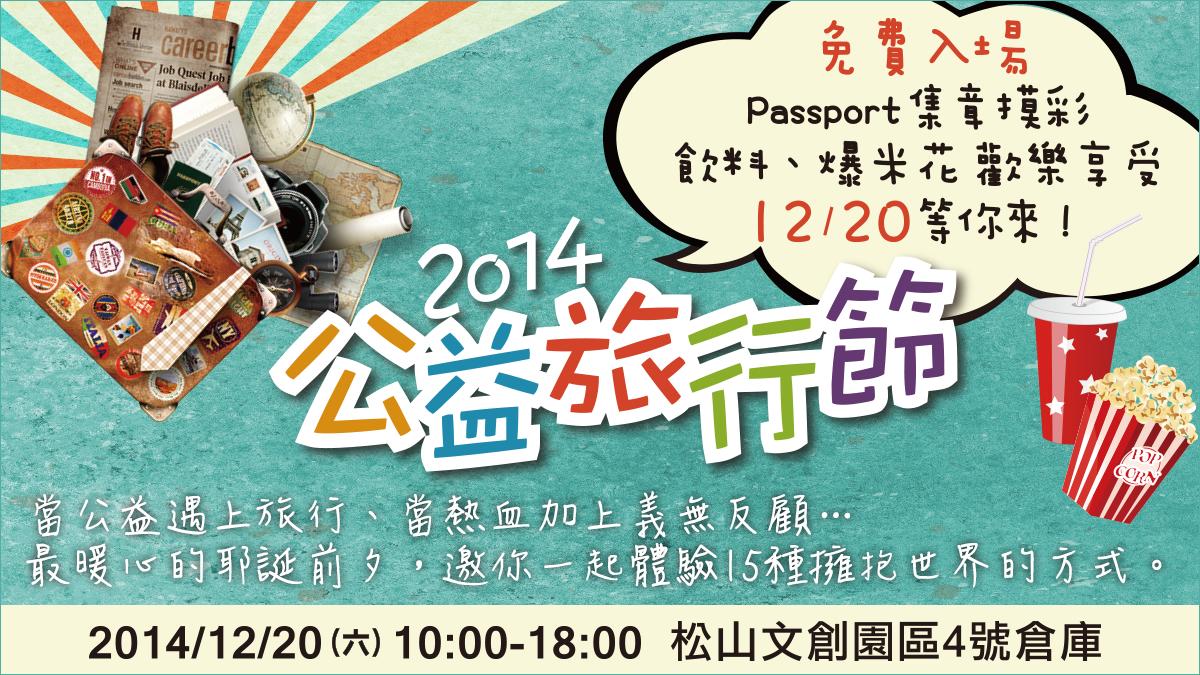 2014多益獎學金計劃-公益旅行節 ─ 尋找旅行的意義