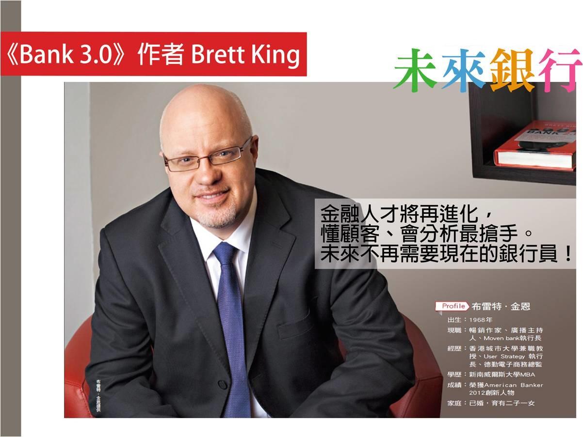 Brett_King