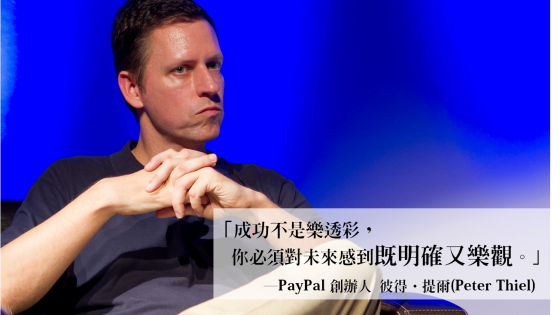 Peter_Thiel_Accupass2015_02