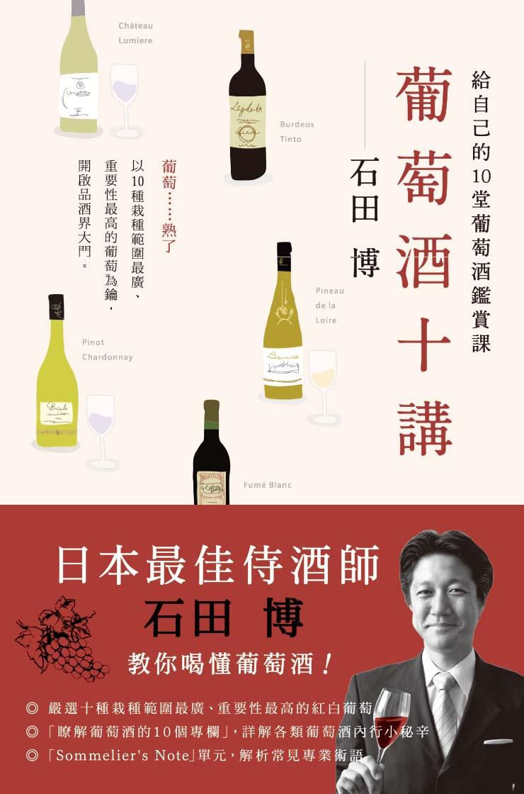 品酒的生活美學:侍酒師的葡萄酒鑑賞課精華