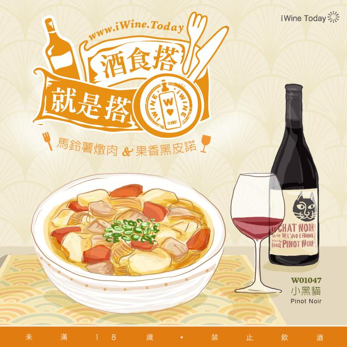 品酒的生活美學:馬鈴薯燉肉+紅酒=好滋味