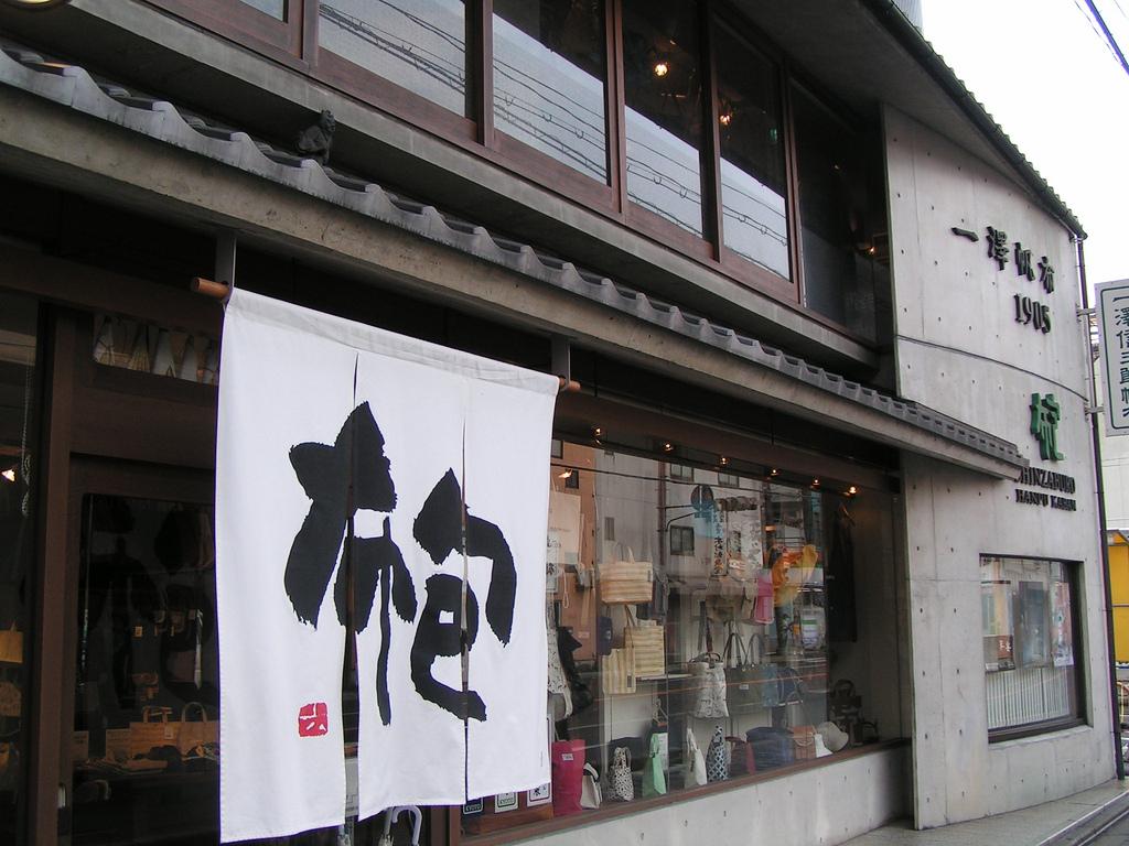 「你是風,布包是帆布」 –京都歷史老店「一澤信三郎帆布」創辦人來台演講