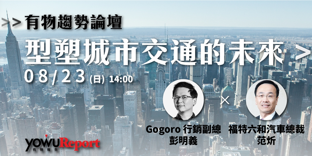 挖台灣需求,吃全球市場 — 專訪電動機車公司 Gogoro 彭明義與蓋亞韋逸斌