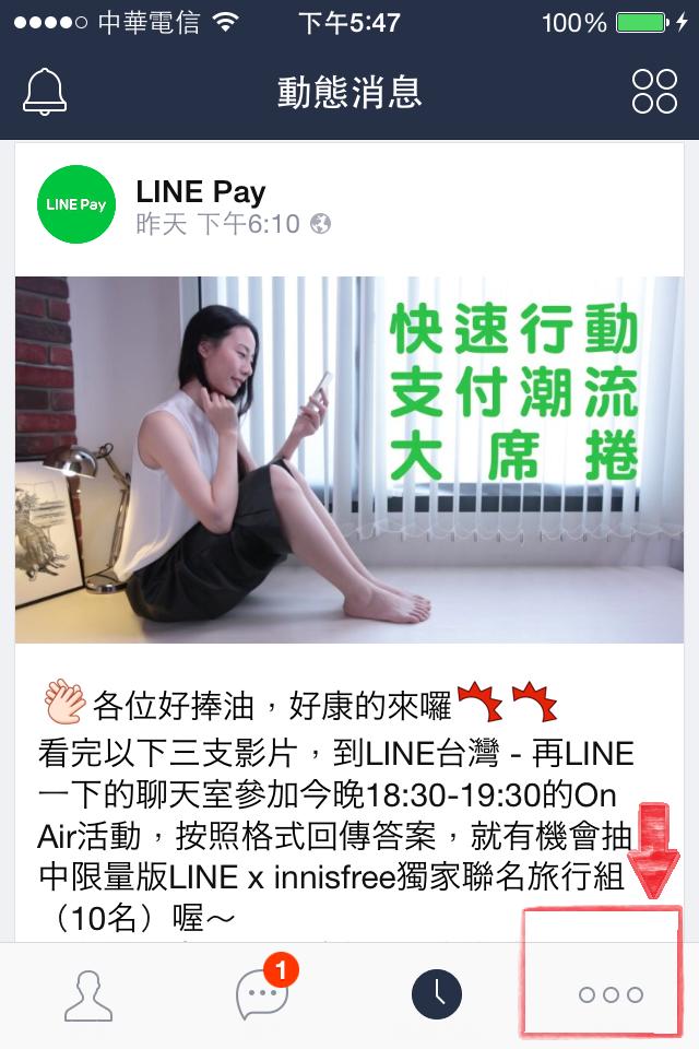 LINEPay_01