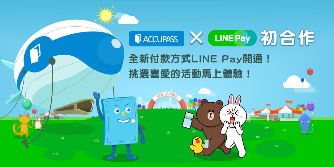 【消費新趨勢】咦,LINE Pay是什麼?能吃嗎?