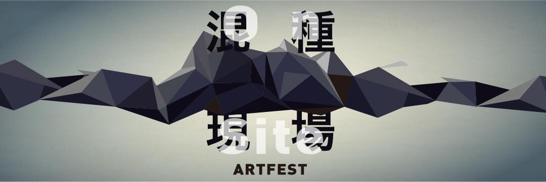 2015混種現場藝術祭,邁向跨界交流的藝術饗宴!