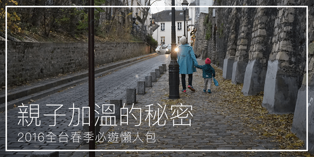 2016春季必遊懶人包-親子加溫的秘密!