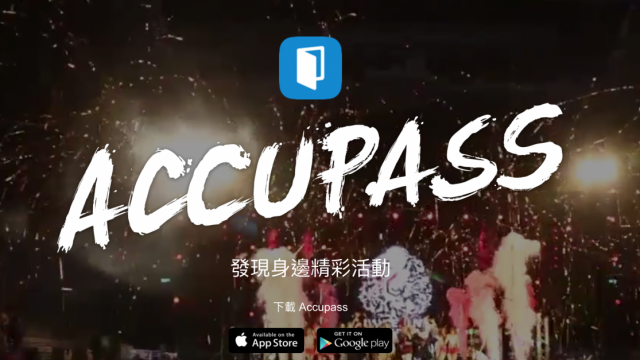 screenshot-www.accupass.com 2016-02-16 17-34-48