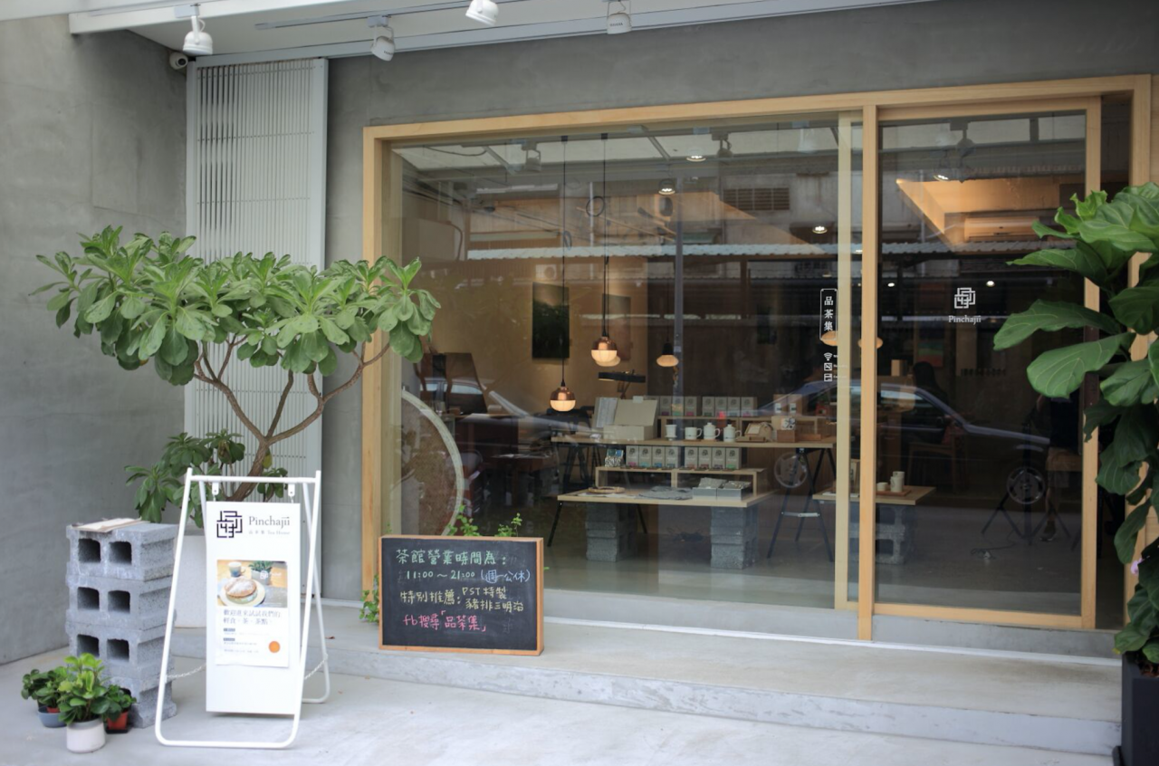 品茶集 Pinchajii Tea House