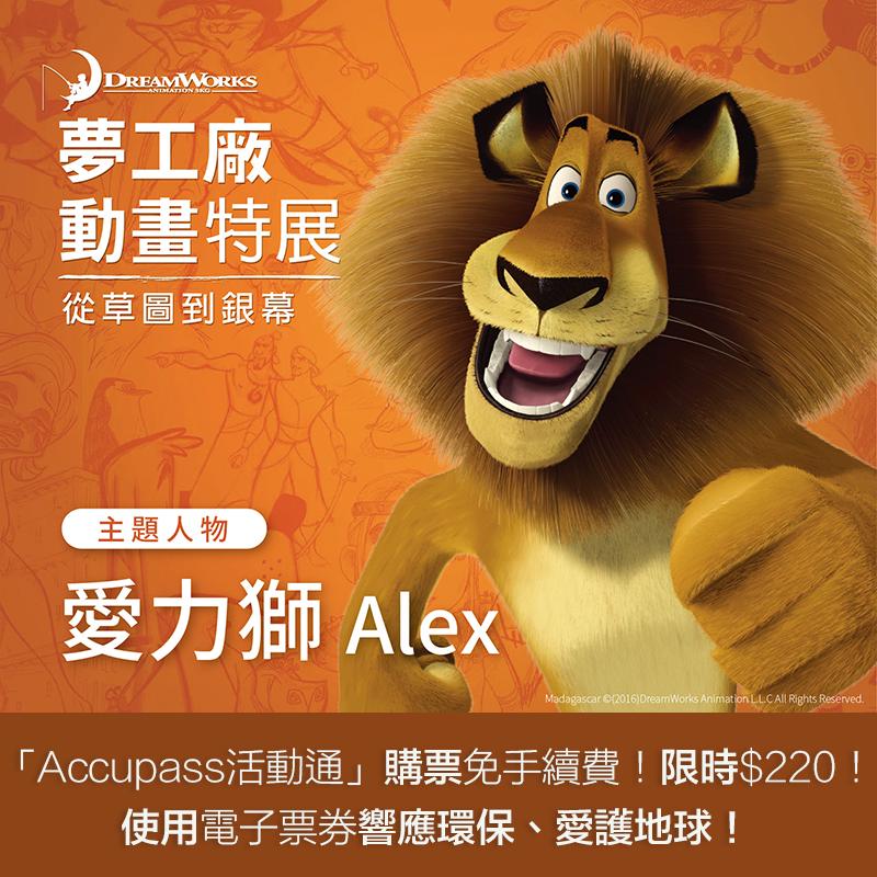 影片的主角为动物园内的狮子爱力狮(班·史提勒饰),河马河马莉(洁达