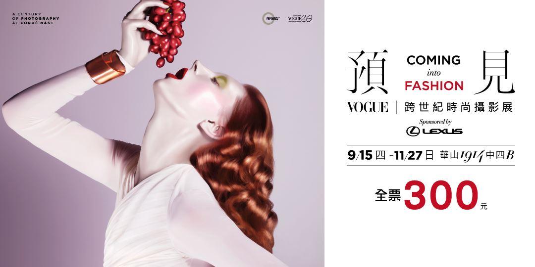 一場跨越世紀的時尚影像薈萃—預見,VOGUE時尚攝影展