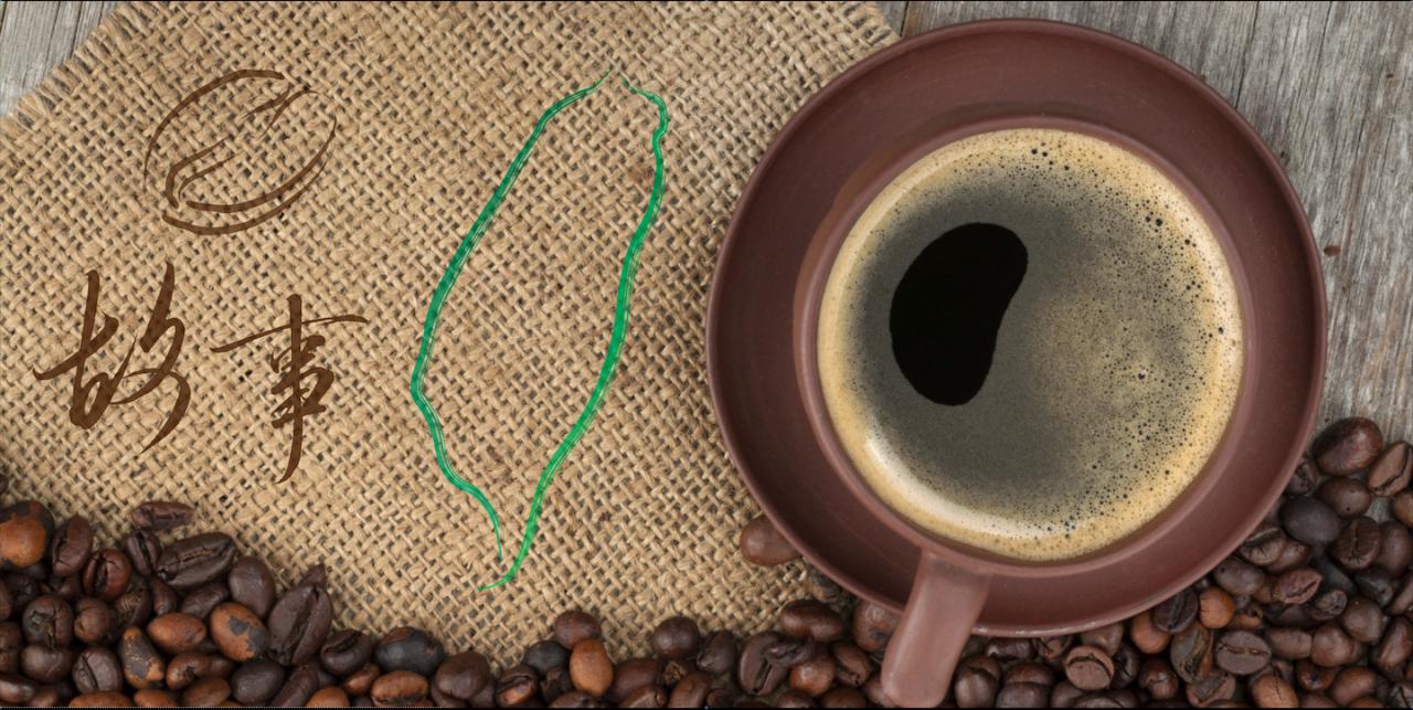 什麼 ?台灣咖啡竟然曾是天皇御用咖啡!? — 你所不知的台灣咖啡故事