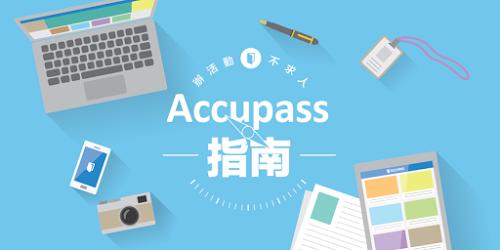 【Accupass 辦活動指南】如何開始第一個活動?