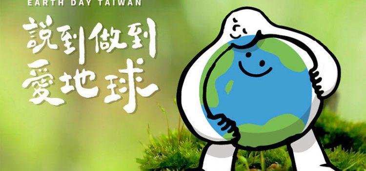 「說到做到愛地球」的台灣人舉起雙手站出來 🌎 2017年世界地球日系列活動94狂