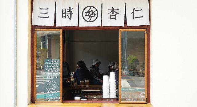 【今夏必吃】眷村改建 竟成超人氣冰店?用料超豐盛,看到第一杯就受不了了!