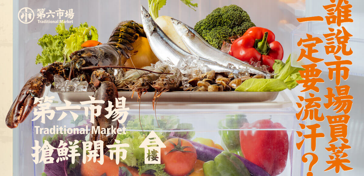 貴婦的菜市場?台灣史上第一間「百貨公司菜市場」開張!