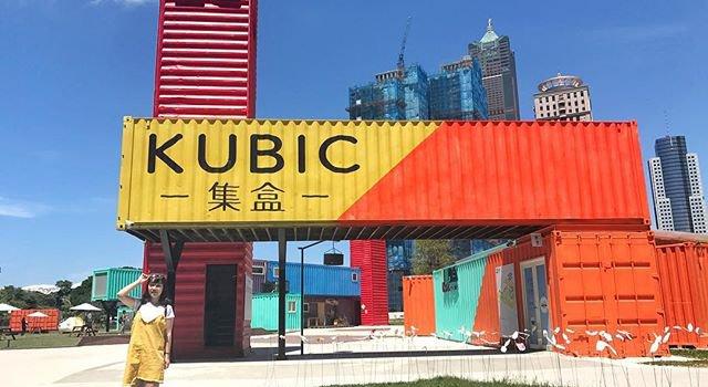 高雄不只有「駁二?」快到彩色貨櫃聚落KUBIC「集盒」文創一下!