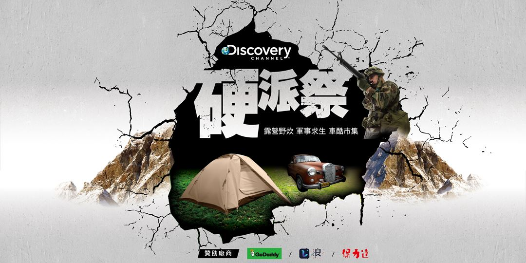 【Discovery硬派祭】台灣史上最盛大露營活動!11月在新北龍門露營場 與你一同單挑荒野!