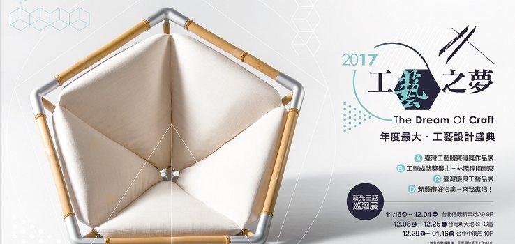 邀你一起來「做工藝」,「2017工藝之夢」新光三越 A9 巡迴展出!