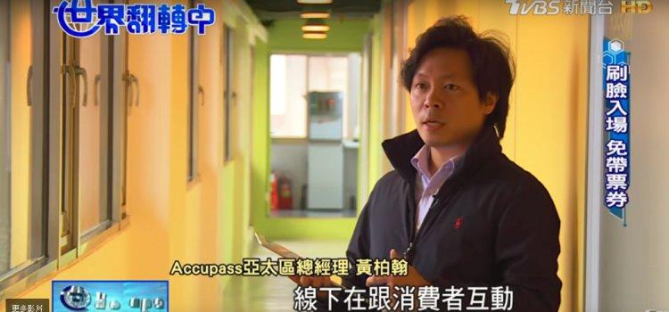 2017.12.24[TVBS] 靠「臉」時代 結帳、抓犯人臉部辨識新進程!