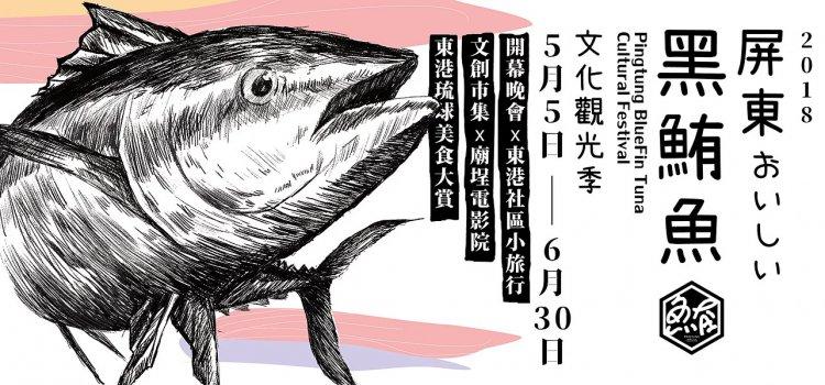 【東港鮪魚季】今天文青不配咖啡,配鮪魚!