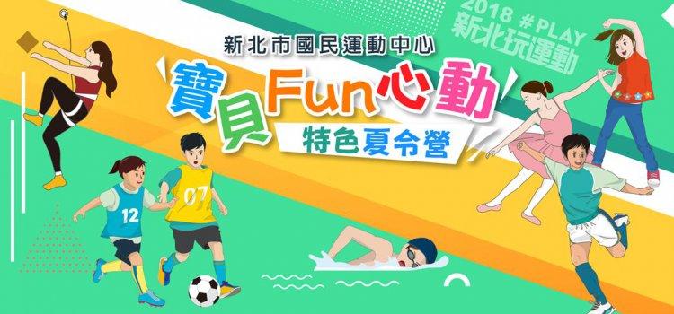 【新北寶貝Fun心動】新北市12座運動中心及運動公園舉辦特色夏令營,全新北都是孩子的運動場!
