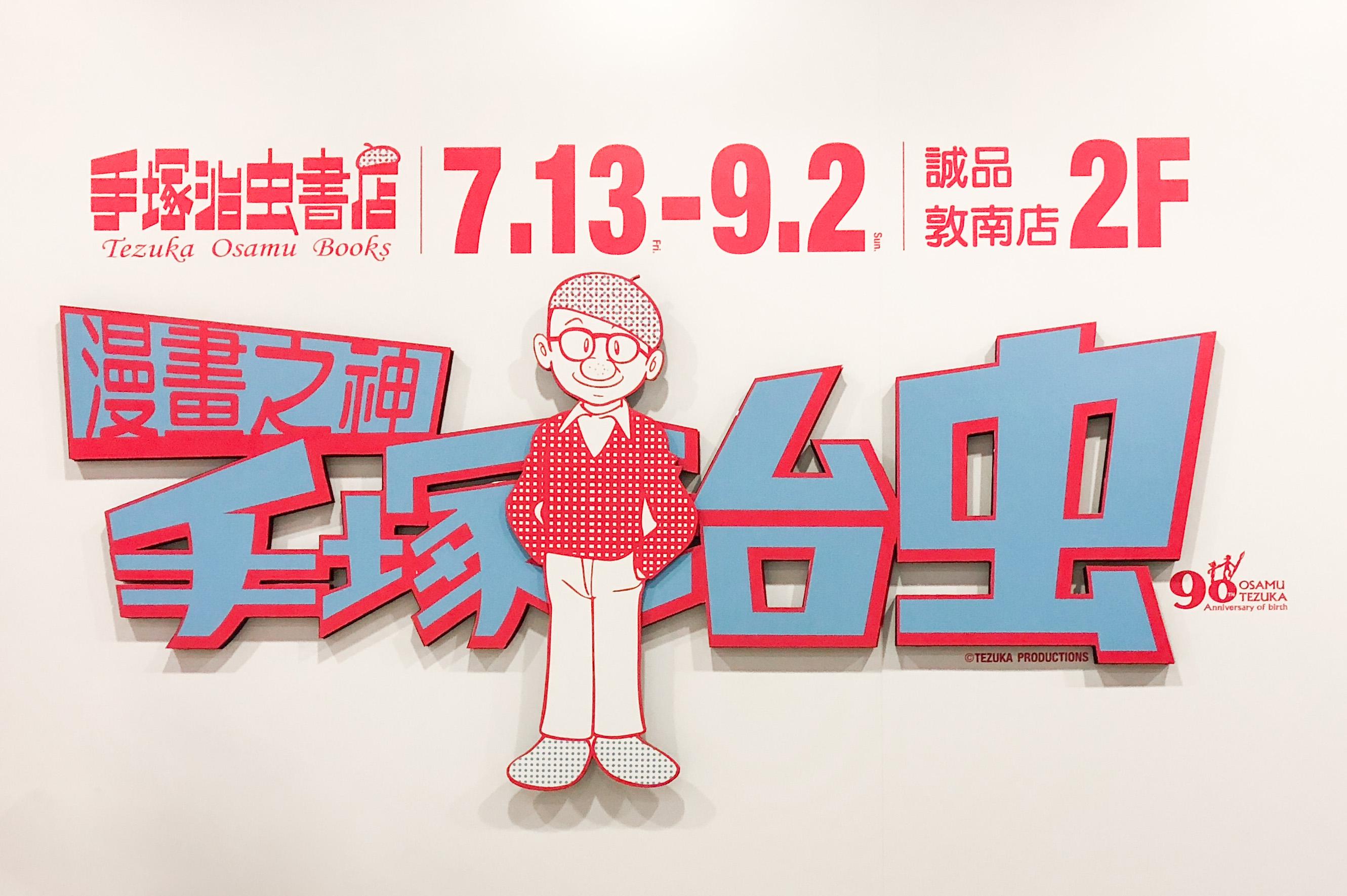 【手塚治虫】限時活動!誠品敦南給你24小時不打烊的原子小金剛與怪醫黑傑克!
