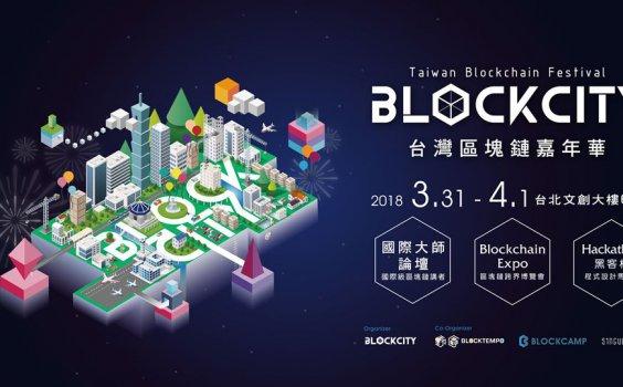 【BlockCity】結合區塊鏈、Fintech與黑客松,台灣最大區塊鏈嘉年華活動精彩回顧