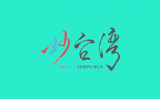 【生活誌專訪】用音樂,說出你沒聽見的台灣故事 -「妙台灣」導演 張夙祁 。