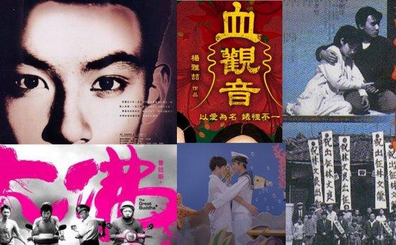 【精選國片】倫敦東亞電影節聚焦台灣!這些經典國片你都看過了嗎?