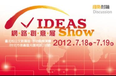 2012 IDEAS Show:創意四射的網路盛會