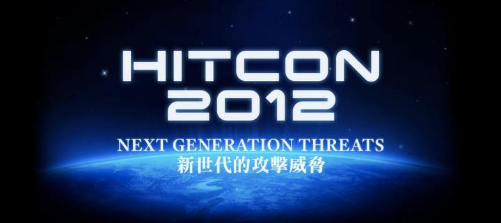 HITCON 2012:暗潮洶湧的駭客交鋒