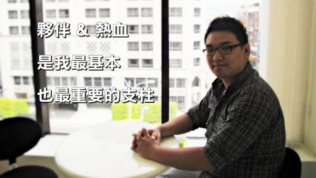 夥伴與熱血,是你最重要的寶藏!/專訪 IxDA Taiwan Leader Kyle Lin
