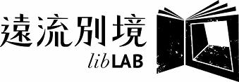 華山1914-遠流別境