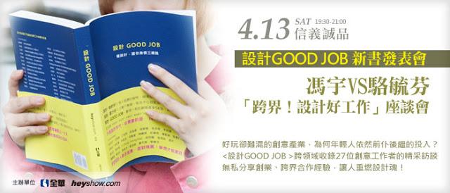 《設計 Good Job》新書發表會 & 馮宇 VS 駱毓芬「跨界!設計好工作」座談會