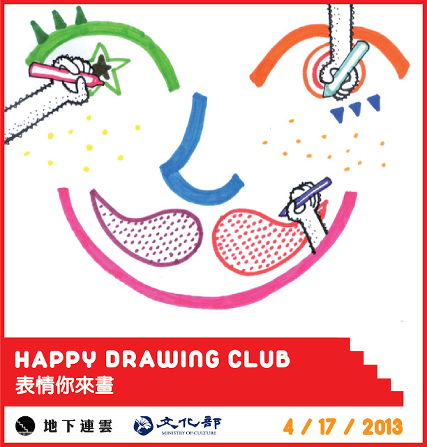 Happy Drawing Club #12:「表情」