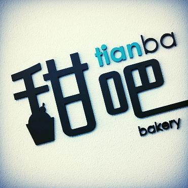 amba TAIPEI XIMENDING 台北西門町意舍/甜吧 ─ 來一場戶外的甜點下午茶