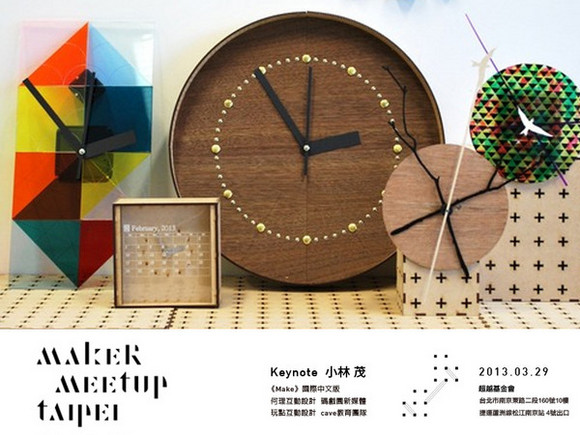 2013 Maker Meetup Taipei(上)