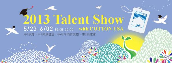 2013 華山畢業季《Talent Show with COTTON USA》