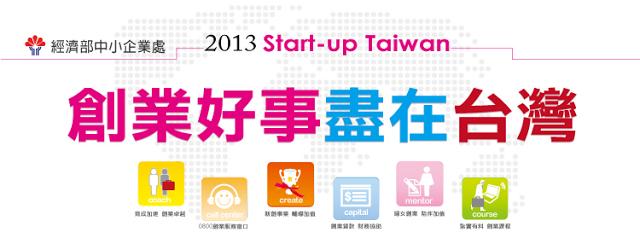2013 創業台灣啟動儀式-創業好事盡在台灣(下)