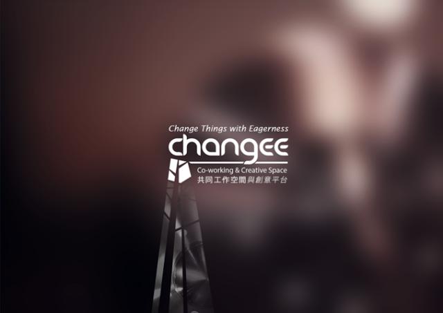 Changee-共同工作空間與創意平台