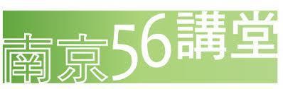 南京 56 講堂 ─ 室內活動的優質選擇