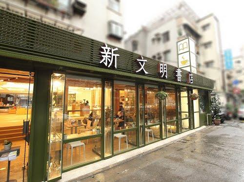 新文明書店 ─ 於書香中遇見文化之美