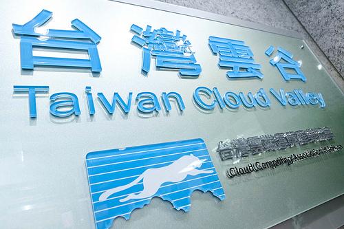 台灣雲谷 ─ 台灣雲端產業的育成基地