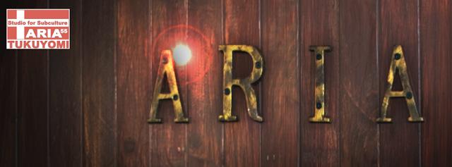 月讀次文化劇場 ARIA 55-獻給動漫族群的繽紛劇場