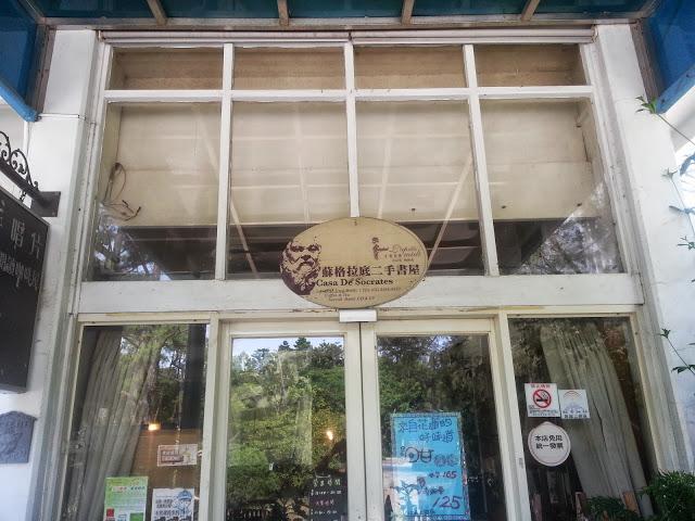 蘇格貓底二手書咖啡屋 ─ 在咖啡香中遇見文藝復興