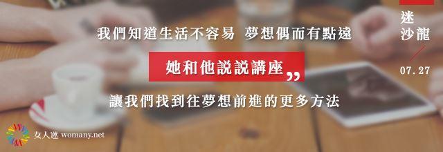 女人迷沙龍—她和他說說:策自己的展,從文字到人生 (對談實錄)
