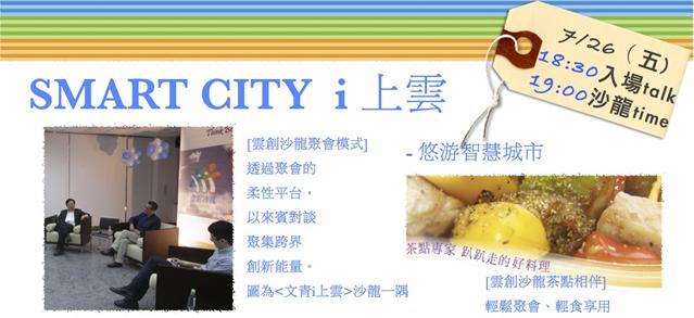 SMART CITY i 上雲: 暢談智慧城市魅力在雲端 (分享實錄)